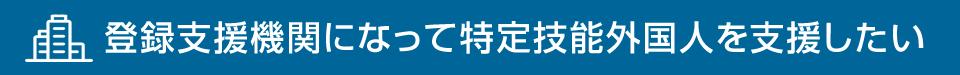 ひかり行政書士法人の外国人雇用サポート
