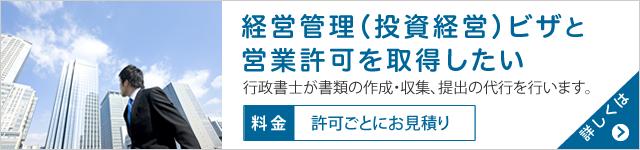 banner_eigyou_link